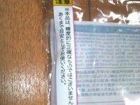 P1050339t.jpg
