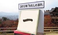 ichiji2012.jpg